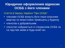 """Юридичне оформлення відносин ОСББ з його членами Стаття 9 Закону України """"Про..."""