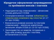 Юридичне оформлення запровадження та приймання внесків і платежів Надходження...