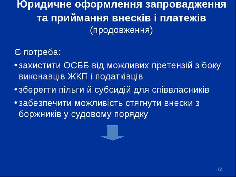 Юридичне оформлення запровадження та приймання внесків і платежів (продовженн...