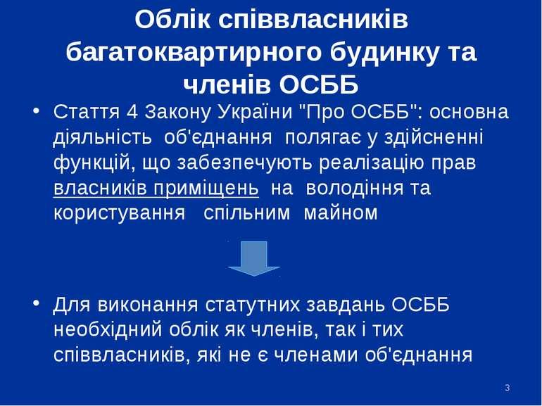 Облік співвласників багатоквартирного будинку та членів ОСББ Стаття 4 Закону ...