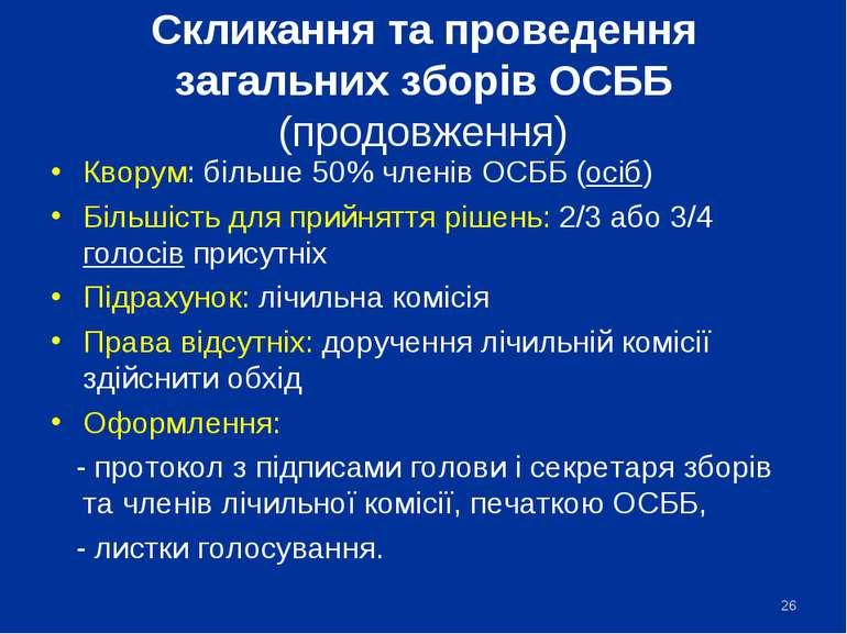 Скликання та проведення загальних зборів ОСББ (продовження) Кворум: більше 50...