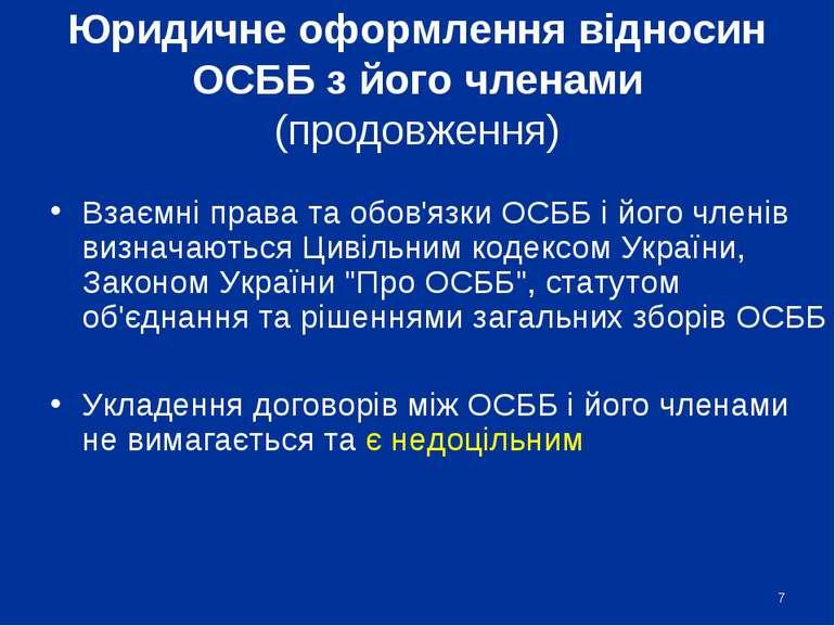 Юридичне оформлення відносин ОСББ з його членами (продовження) Взаємні права ...