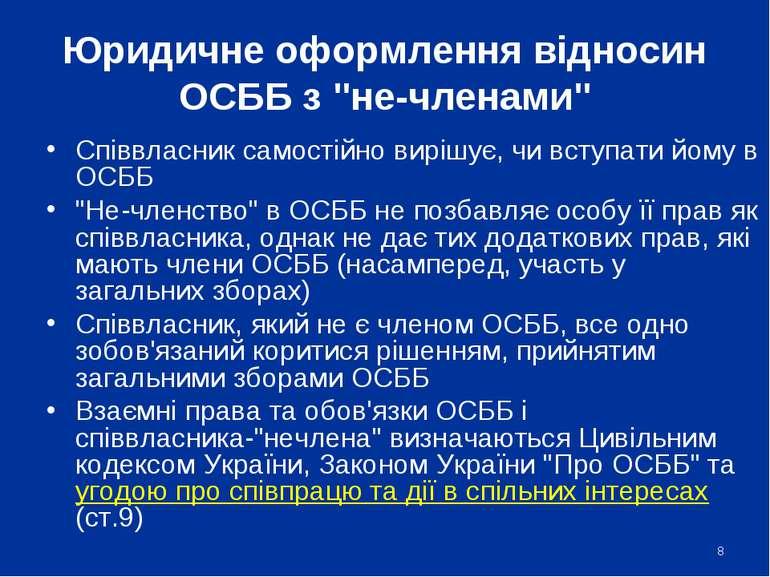 """Юридичне оформлення відносин ОСББ з """"не-членами"""" Співвласник самостійно виріш..."""