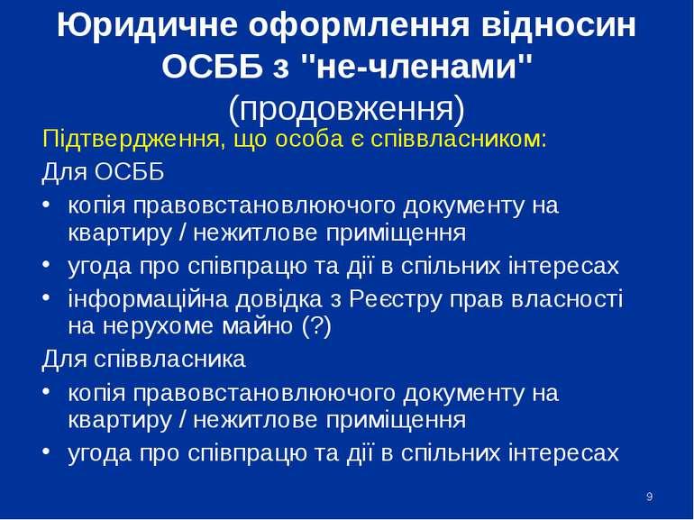 """Юридичне оформлення відносин ОСББ з """"не-членами"""" (продовження) Підтвердження,..."""