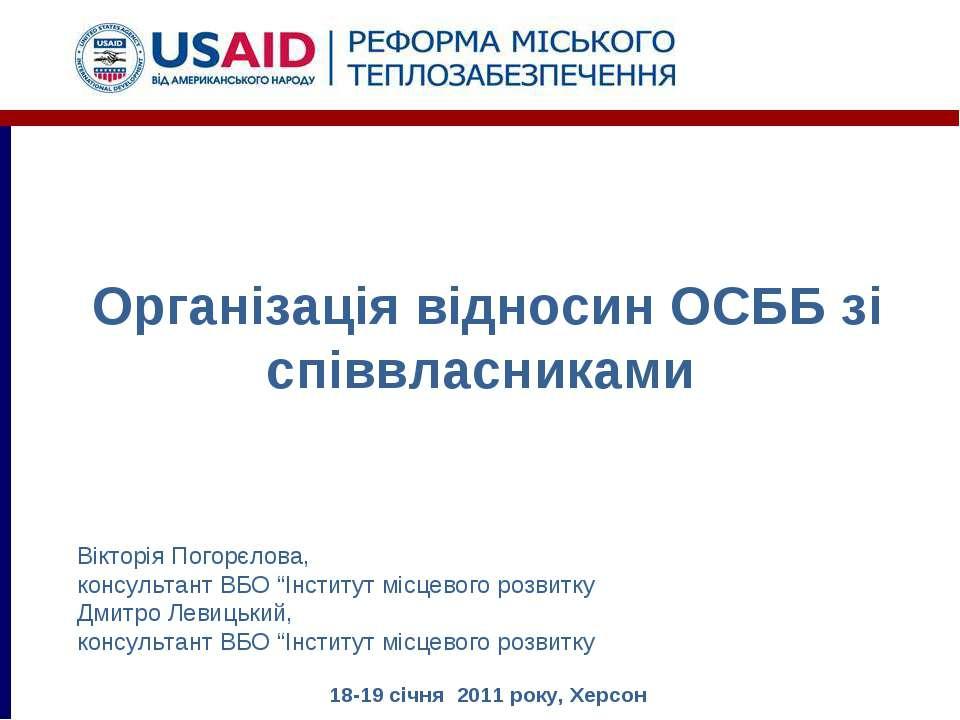Організація відносин ОСББ зі співвласниками Вікторія Погорєлова, консультант ...