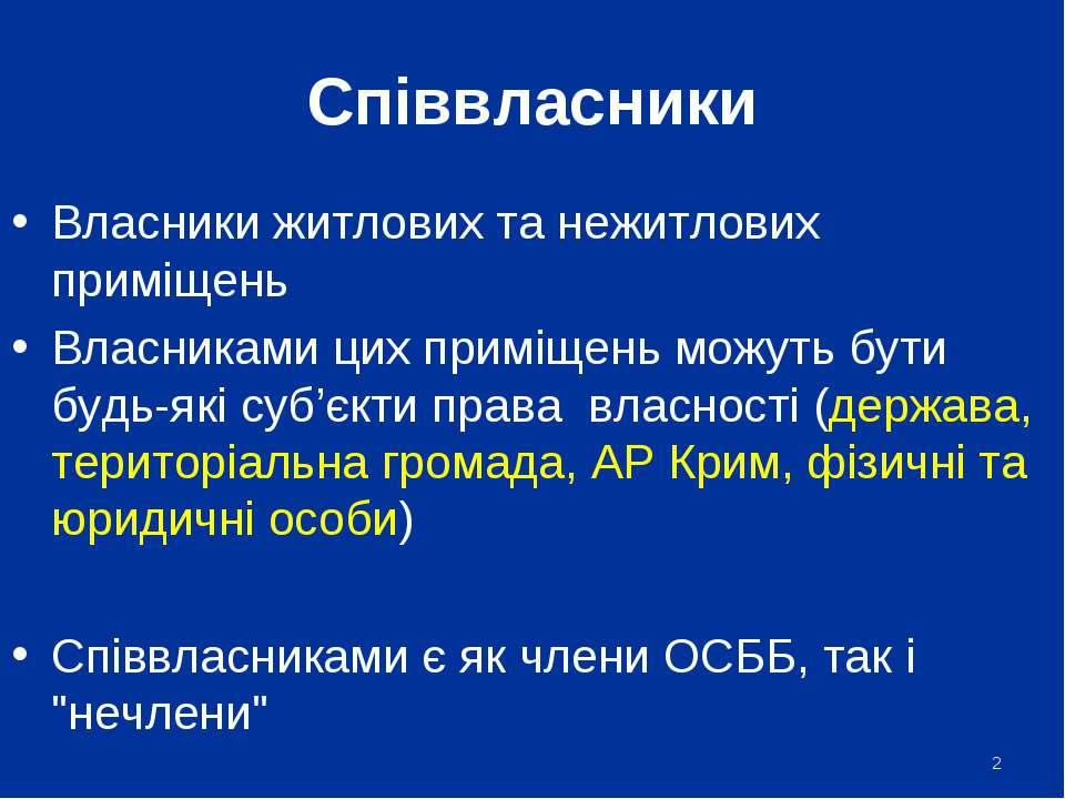 Співвласники Власники житлових та нежитлових приміщень Власниками цих приміще...