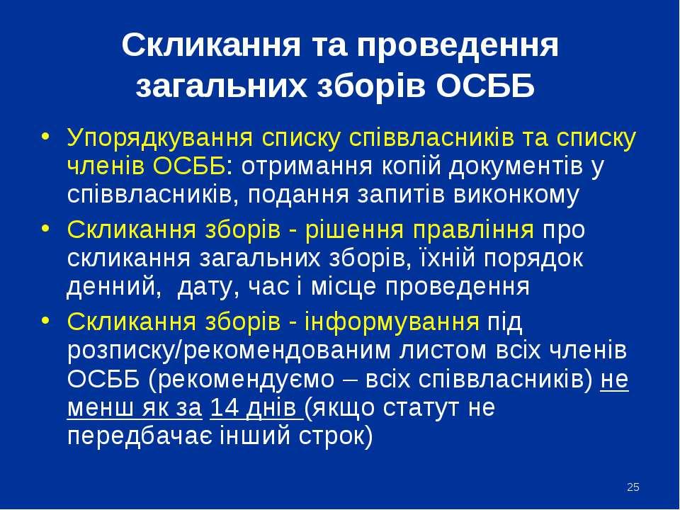 Скликання та проведення загальних зборів ОСББ Упорядкування списку співвласни...