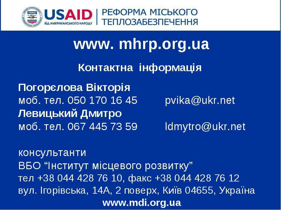 www. mhrp.org.ua Контактна інформація Погорєлова Вікторія моб. тел. 050 170 1...