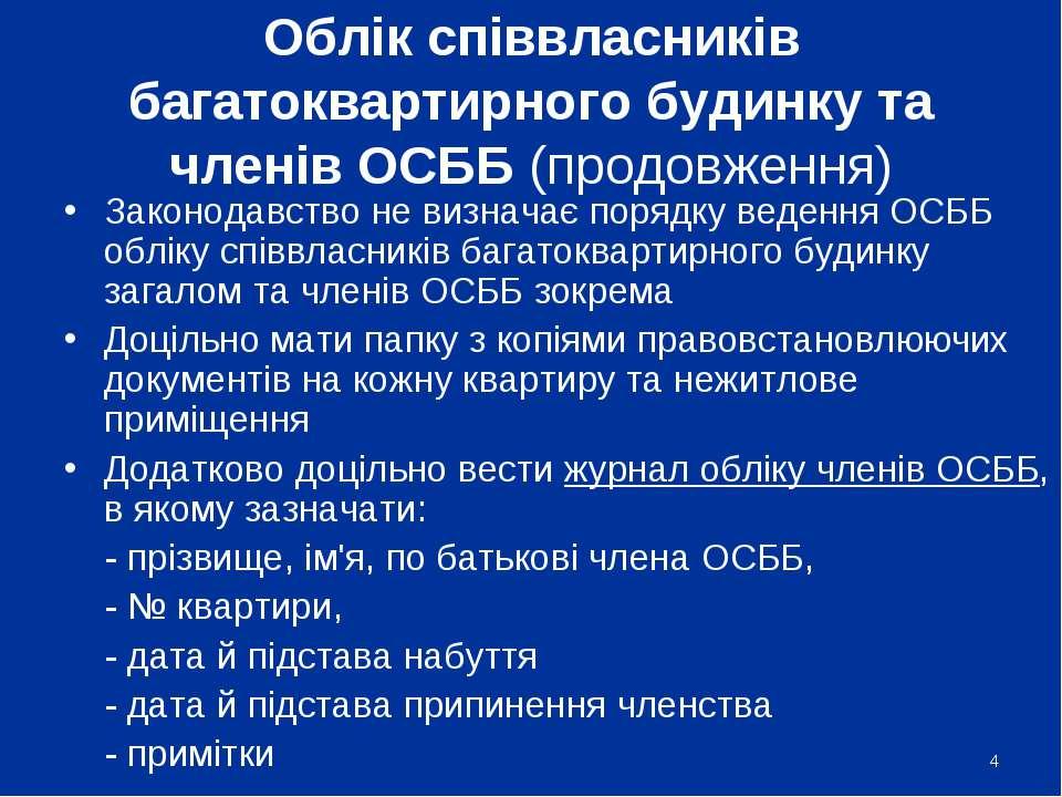 Облік співвласників багатоквартирного будинку та членів ОСББ (продовження) За...