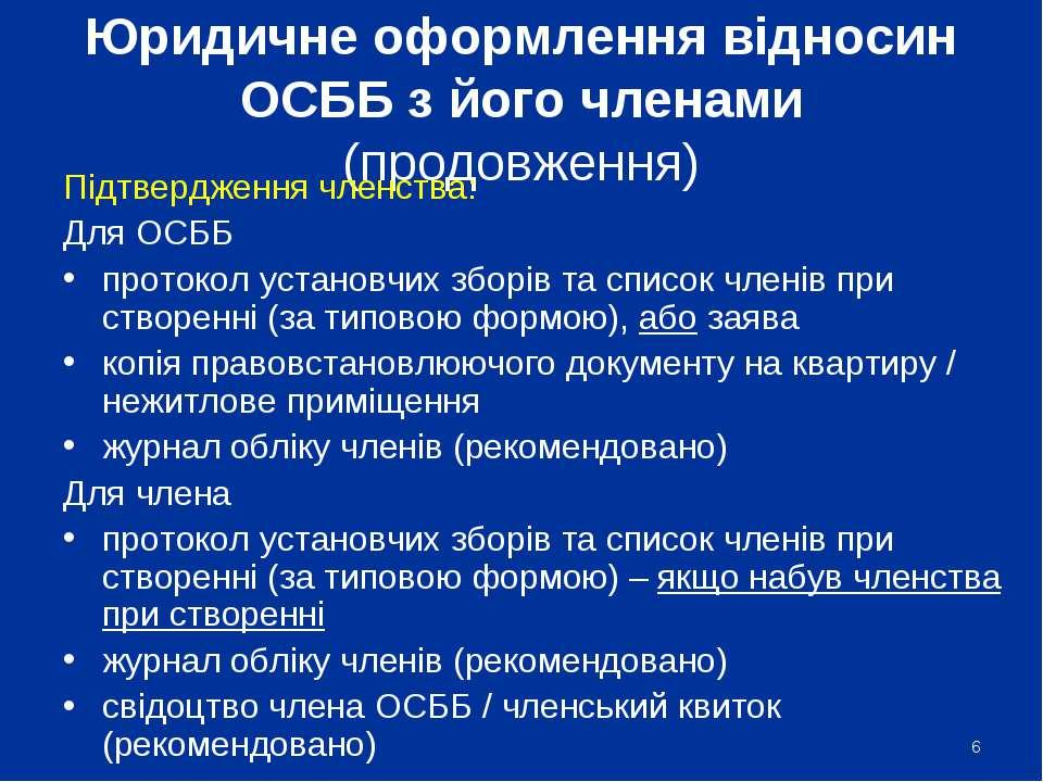 Юридичне оформлення відносин ОСББ з його членами (продовження) Підтвердження ...