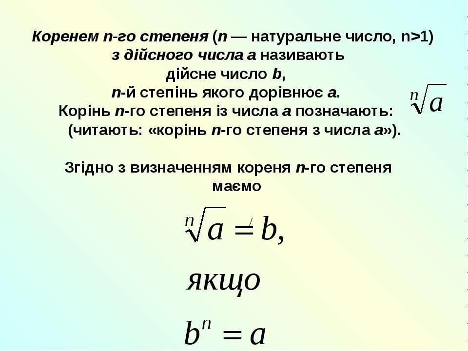 Коренем n-го степеня (n — натуральне число, n>1) з дійсного числа а називають...