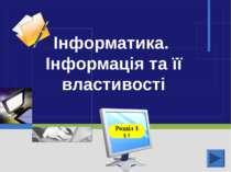 Інформатика. Інформація та її властивості Розділ 1 § 1 Інформатика 9