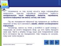 http://www.svitinfo.com/book Інформатика 9 Незважаючи на таку велику кількіст...