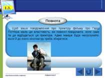 http://www.svitinfo.com/book Інформатика 9 Щоб ваше повідомлення про прем'єру...