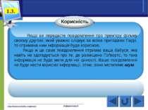 http://www.svitinfo.com/book Інформатика 9 Якщо ви передасте повідомлення про...