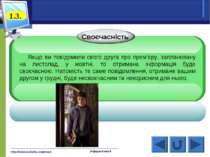 http://www.svitinfo.com/book Інформатика 9 Якщо ви повідомили свого друга про...