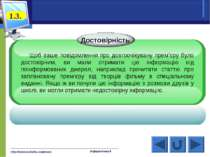 http://www.svitinfo.com/book Інформатика 9 Щоб ваше повідомлення про довгоочі...