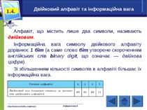 http://www.svitinfo.com/book Інформатика 9 Двійковий алфавіт та інформаційна ...