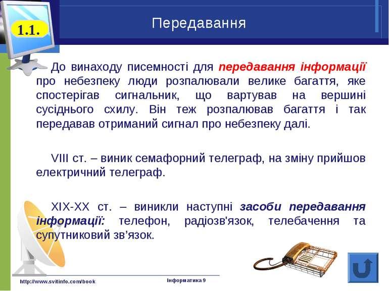 http://www.svitinfo.com/book Інформатика 9 Передавання До винаходу писемності...