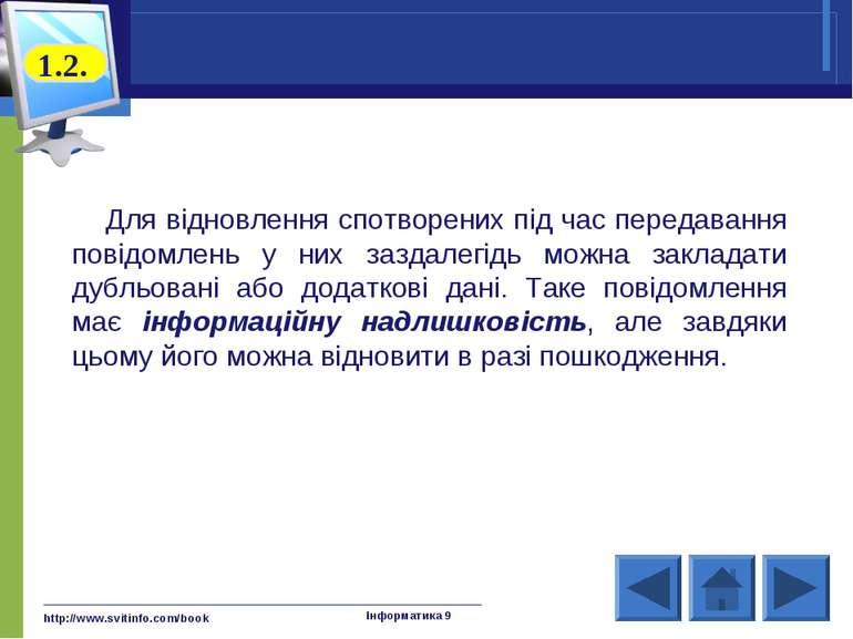 http://www.svitinfo.com/book Інформатика 9 Для відновлення спотворених під ча...