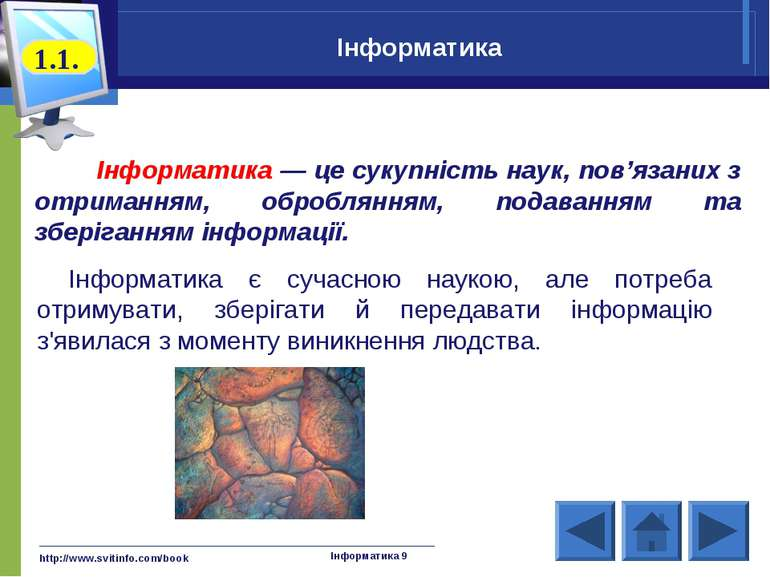 http://www.svitinfo.com/book Інформатика 9 Інформатика є сучасною наукою, але...