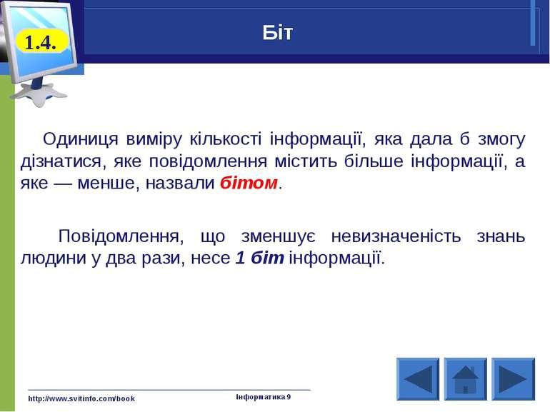http://www.svitinfo.com/book Інформатика 9 Біт Одиниця виміру кількості інфор...