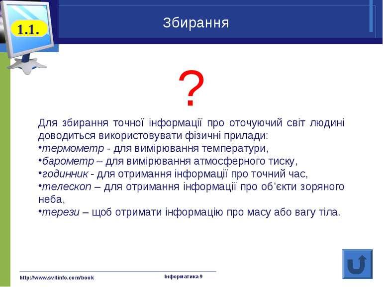 http://www.svitinfo.com/book Інформатика 9 Збирання ? Для збирання точної інф...