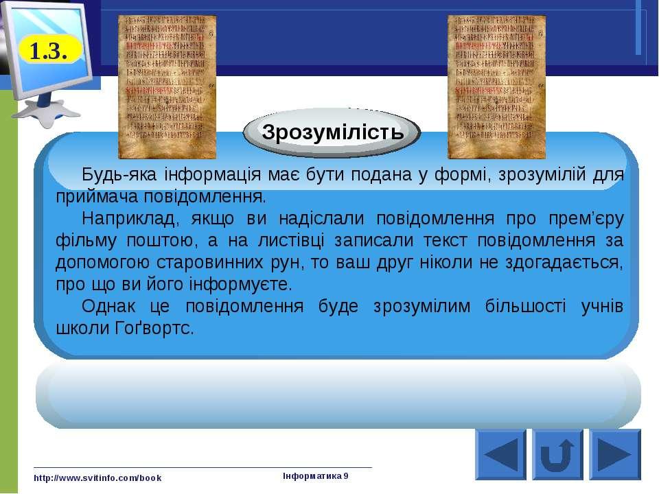 http://www.svitinfo.com/book Інформатика 9 Будь-яка інформація має бути подан...
