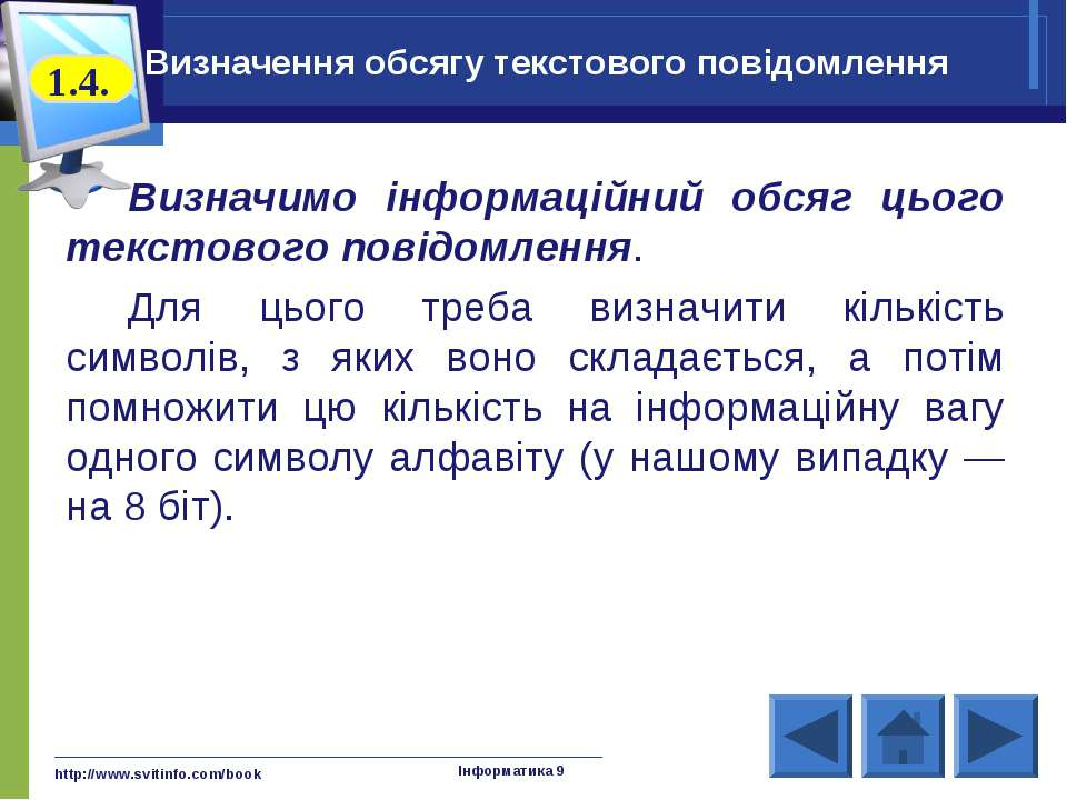 http://www.svitinfo.com/book Інформатика 9 Визначення обсягу текстового повід...