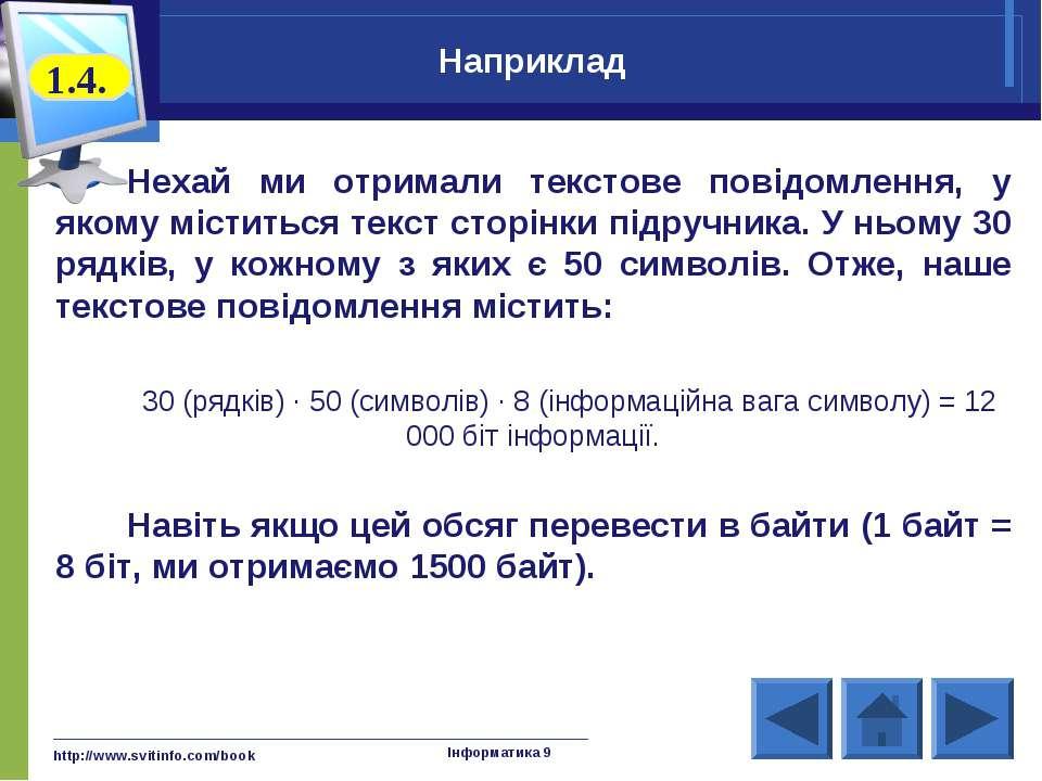 http://www.svitinfo.com/book Інформатика 9 Наприклад Нехай ми отримали тексто...