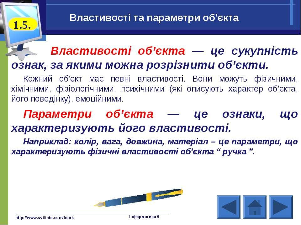 http://www.svitinfo.com/book Інформатика 9 Властивості та параметри об'єкта В...