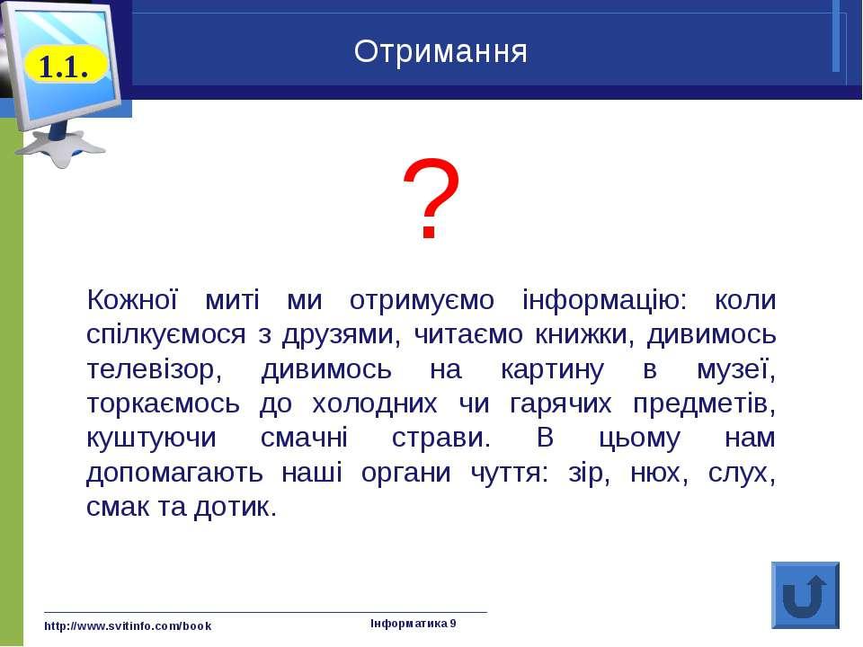 http://www.svitinfo.com/book Інформатика 9 Отримання ? Кожної миті ми отримує...