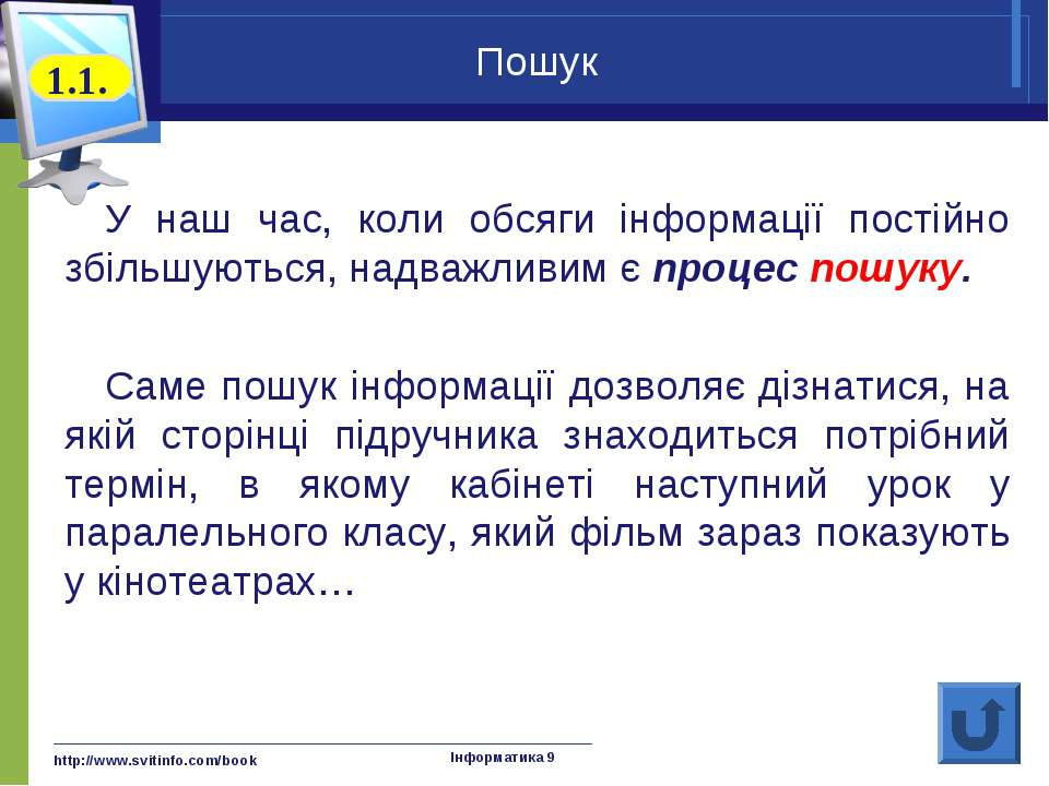 http://www.svitinfo.com/book Інформатика 9 Пошук У наш час, коли обсяги інфор...