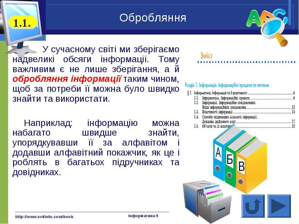 http://www.svitinfo.com/book Інформатика 9 Обробляння У сучасному світі ми зб...