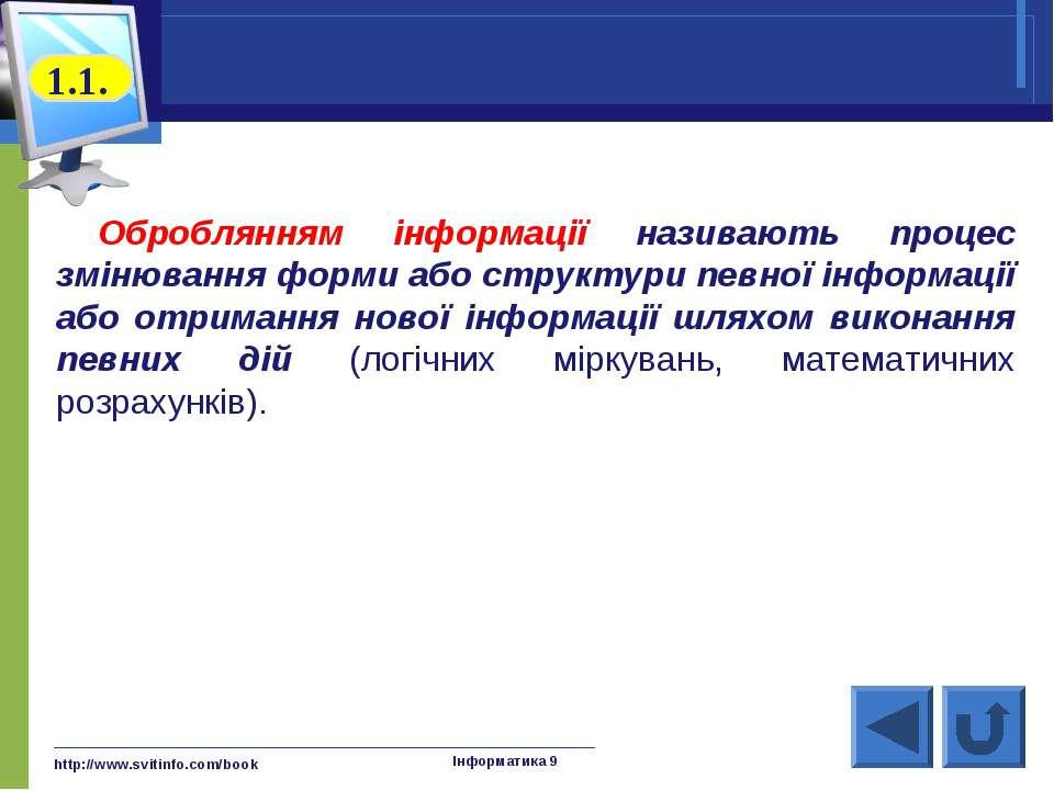 http://www.svitinfo.com/book Інформатика 9 Оброблянням інформації називають п...