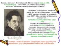Народився в сім'ї дрібного чиновника. Майже все життя провів у Казані. Там 18...