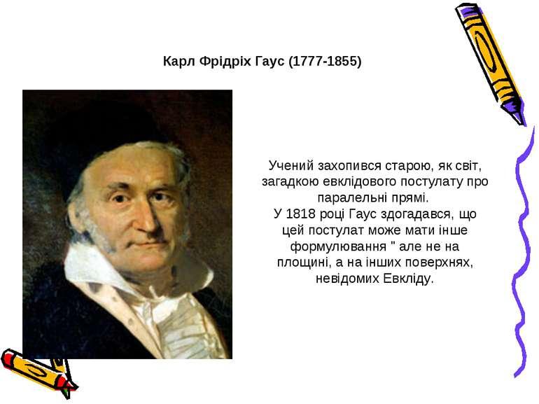 Карл Фрідріх Гаус (1777-1855) Учений захопився старою, як світ, загадкою евкл...
