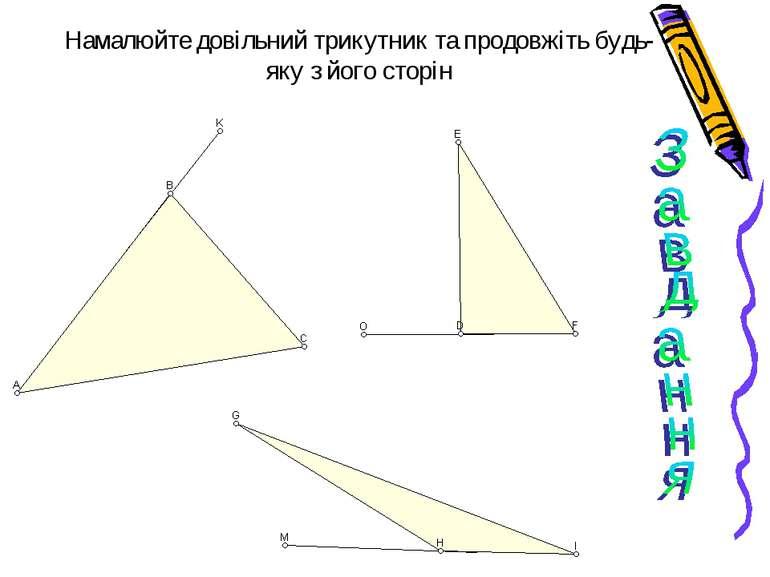 Намалюйте довільний трикутник та продовжіть будь-яку з його сторін