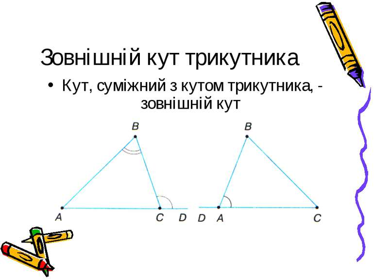 Зовнішній кут трикутника Кут, суміжний з кутом трикутника, - зовнішній кут