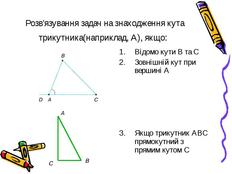 Розв'язування задач на знаходження кута трикутника(наприклад, А), якщо: Відом...
