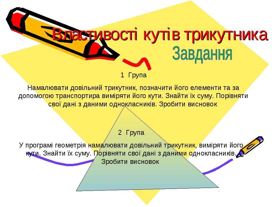 Властивості кутів трикутника 1 Група Намалювати довільний трикутник, позначит...