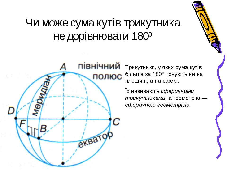 Чи може сума кутів трикутника не дорівнювати 1800 Трикутники, у яких сума кут...
