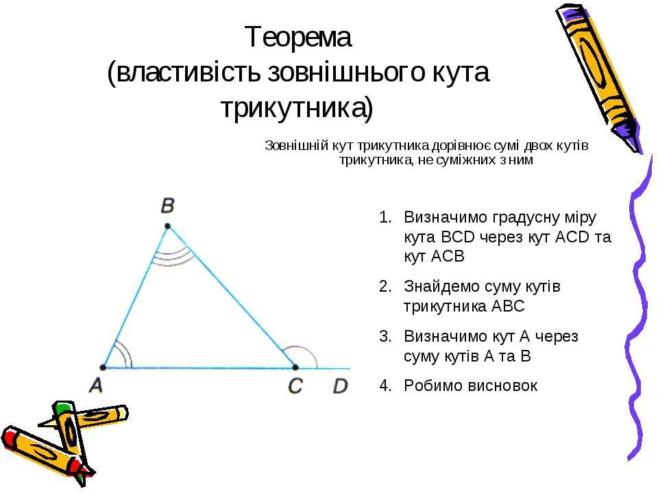 Теорема (властивість зовнішнього кута трикутника) Зовнішній кут трикутника до...