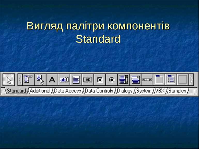 Вигляд палітри компонентів Standard