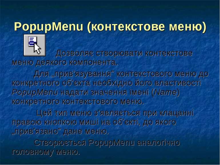 PopupMenu (контекстове меню) Дозволяє створювати контекстове меню деякого ком...