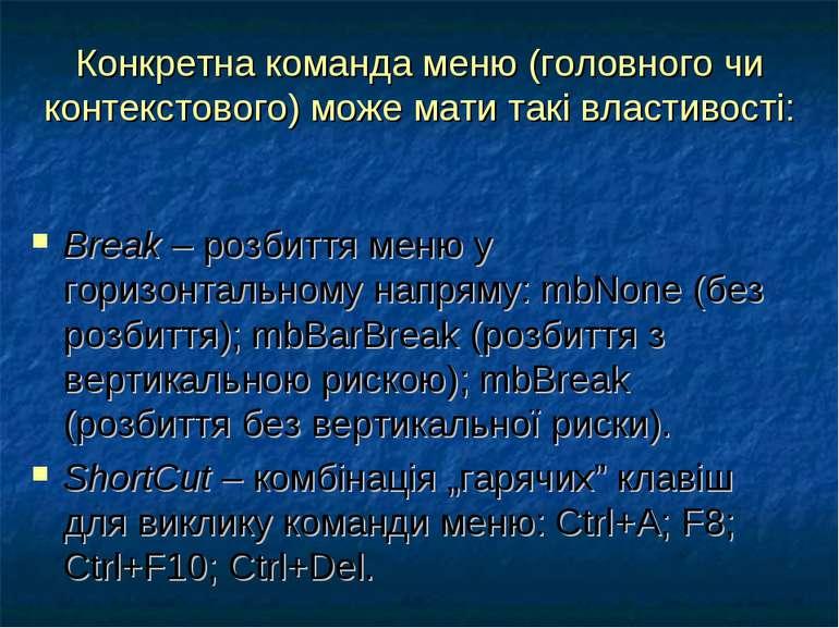 Конкретна команда меню (головного чи контекстового) може мати такі властивост...