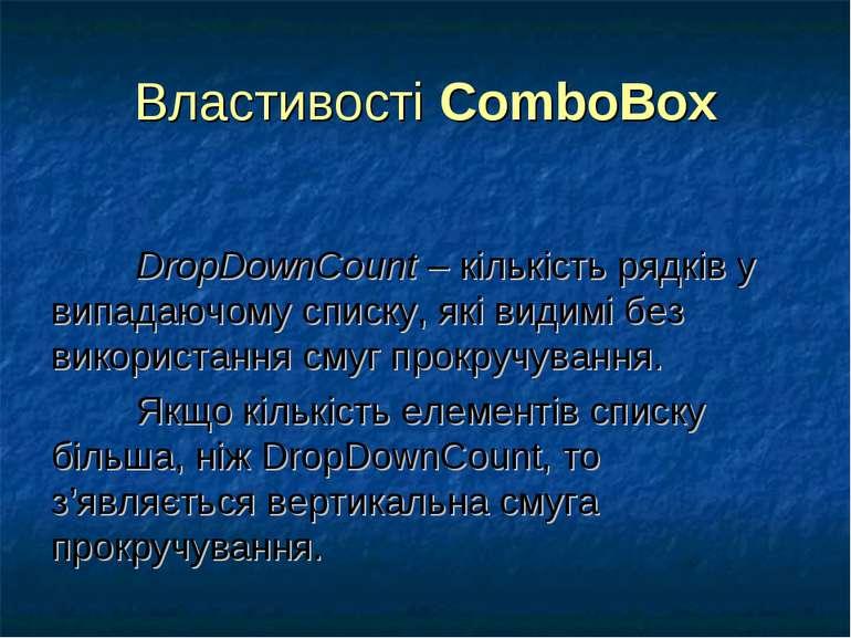 Властивості ComboBox DropDownCount – кількість рядків у випадаючому списку, я...