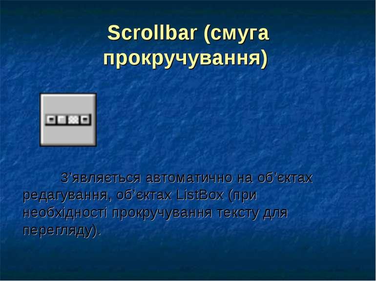 Scrollbar (смуга прокручування) З'являється автоматично на об'єктах редагуван...