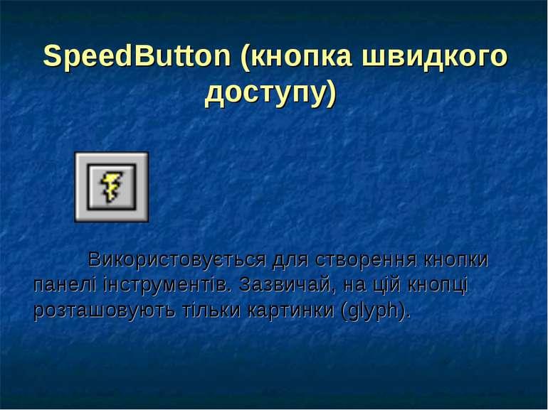 SpeedButton (кнопка швидкого доступу) Використовується для створення кнопки п...
