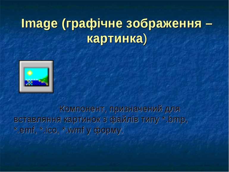 Image (графічне зображення – картинка) Компонент, призначений для вставляння ...